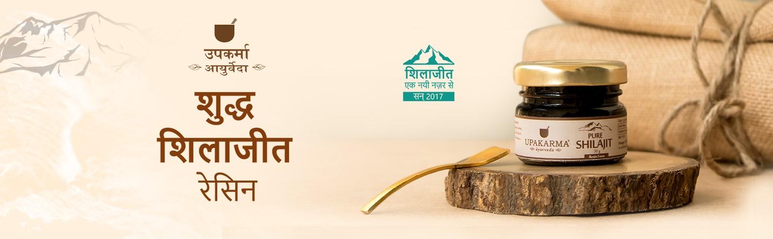 shilajit, upakarma ayurveda